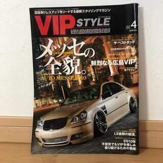 VIP STYLE 2010年4月号 高級車ドレスアップ 車 雑誌(車/バイク)