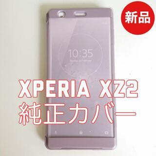 エクスペリア(Xperia)のXperia XZ2 カバー【ピンク】SONY 純正 SCTH40 新品未開品(Androidケース)