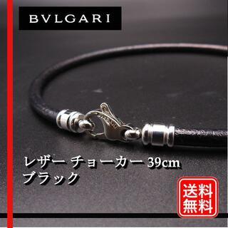 ブルガリ(BVLGARI)のブルガリ BVLGARI レザー チョーカー 39cm ブラック ネックレス(ネックレス)