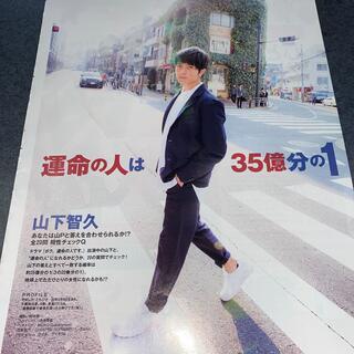 ヤマシタトモヒサ(山下智久)のMyojo 切り抜き 山下智久(アート/エンタメ/ホビー)