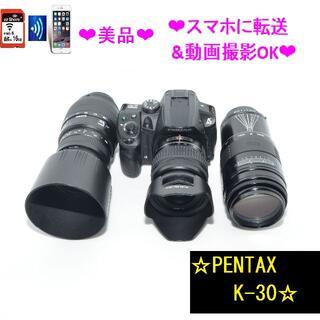 ペンタックス(PENTAX)の❤美品❤Wi-Fiでスマホに転送&動画OK❤PENTAX K-30❤(デジタル一眼)