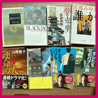 【処分価格】人気小説文庫まとめ売り8冊セット(その他)