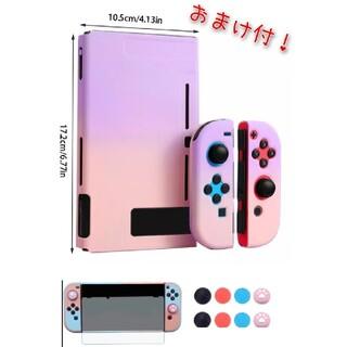 Switch 保護カバー ピンク&パープル おまけ付き!(その他)