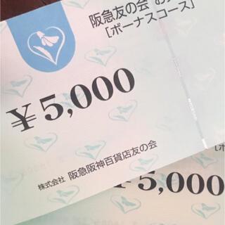 ハンキュウヒャッカテン(阪急百貨店)の阪急友の会 99.5(ショッピング)