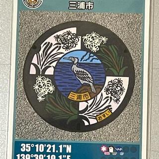 マンホールカード第14弾 三浦市【2021年4月25日配布開始(在庫なし)】(印刷物)