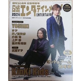 キンキキッズ(KinKi Kids)の日経エンタテインメント!増刊 ワイド版 2017年 04月号(音楽/芸能)