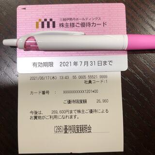 三越伊勢丹 株主優待カード