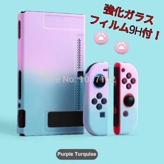 Switch 保護カバー ブルー&パープル ガラスフィルム付(その他)
