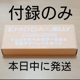 EMODA - EMODA×JELLY付録のみ トレンドネイルカラー6本&6色アイパレットセット