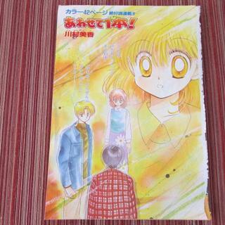 ◆なかよし切り抜きレア◆ 川村美香『 あわせて1本!97年4月号 』全42P(少女漫画)