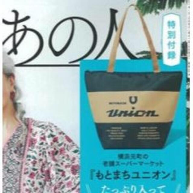 宝島社(タカラジマシャ)の素敵なあの人 8月号 付録 レディースのバッグ(その他)の商品写真