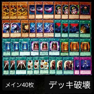 遊戯王No.311【本格構築】デッキ破壊デッキ メイン40枚(Box/デッキ/パック)