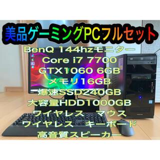 ゲーミングPC セット/i7 7700/GTX1060 6GB/144hzモニタ
