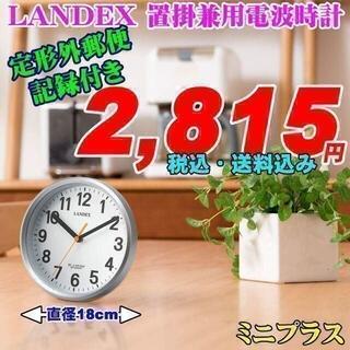 LANDEX 直径18cm 小ぶりな置掛兼用電波時計 ミニ/プラス 新品(掛時計/柱時計)