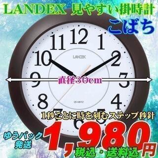 LANDEX 見やすくシンプルな掛時計 こばち 新品です。(掛時計/柱時計)