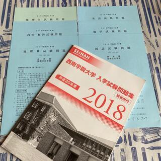 西南学院大学 入学試験問題集(語学/参考書)
