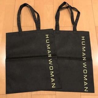 ヒューマンウーマン(HUMAN WOMAN)のヒューマンウーマン ショップ袋 2枚(ショップ袋)