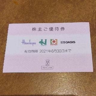 ハンキュウヒャッカテン(阪急百貨店)の阪急阪神株主優待券1枚(ショッピング)