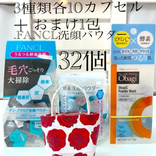 オバジ(Obagi)の酵素洗顔パウダーFANCL.スイサイ.オバジ各10カプセル合計30個お試し(洗顔料)
