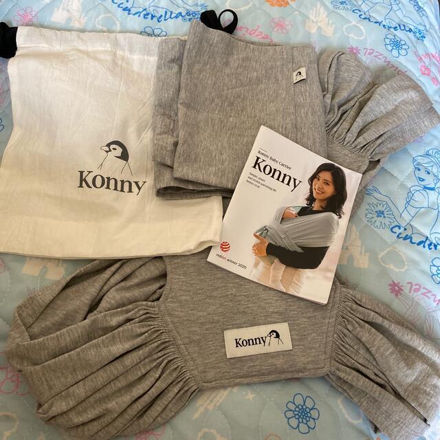 コニー Konny 抱っこ紐  キッズ/ベビー/マタニティの外出/移動用品(抱っこひも/おんぶひも)の商品写真
