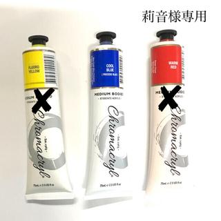 【莉音様専用】フェイスペイント クロマクリル 75ml 青(絵の具/ポスターカラー)
