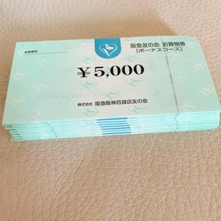 ハンキュウヒャッカテン(阪急百貨店)の阪急友の会 70万円分(140枚)(ショッピング)