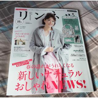タカラジマシャ(宝島社)の付録無し☆リンネル 4月号増刊☆(ファッション)
