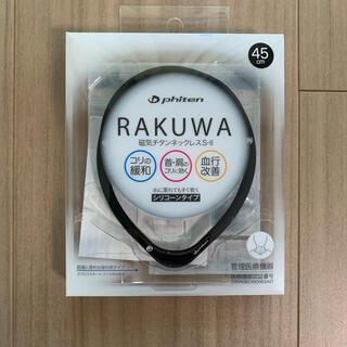 ファイテン RAKUWA ネックレス ブラック 45㎝