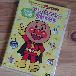アンパンマン(アンパンマン)のアンパンマン  アンパンマンとおやくそく DVD(キッズ/ファミリー)