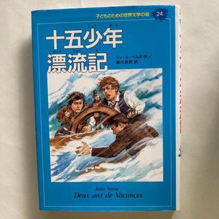 シュウエイシャ(集英社)の子どものための世界文学の森  5冊おまとめセット(絵本/児童書)