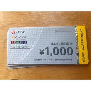 グリーンズ 株主優待券 2万円分 かんたんラクマパック送料無料(その他)