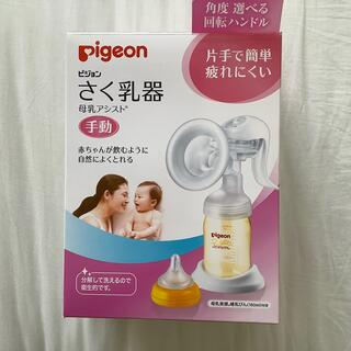 Pigeon - 【美品】手動 搾乳器 ピジョン