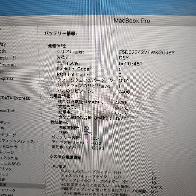 Apple(アップル)のApple MacBook Pro Retinaディスプレイ 1400/13.3 スマホ/家電/カメラのPC/タブレット(ノートPC)の商品写真
