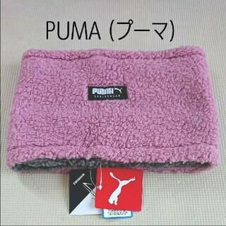 プーマ(PUMA)の『新品・タグ付き』PUMA(プーマ)テッディボア ネックウォーマー・リバーシブル(ネックウォーマー)
