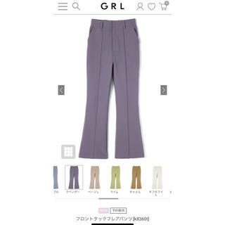 GRL - GRL フロントタックフレアパンツ ラベンダーSサイズ