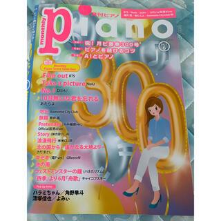 ヤマハ(ヤマハ)の月刊Piano (ピアノ) 2021年 06月号 雑誌(楽譜)