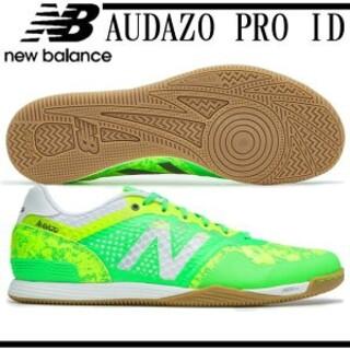 New Balance - ニューバランス フットサルシューズ 25.5cm