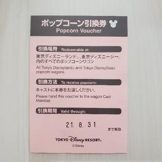 ディズニー(Disney)のディズニー ポップコーン引き換え券(フード/ドリンク券)