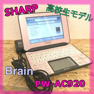 シャープ(SHARP)のSHARP Brain PW-AC920 カラー電子辞書(電子ブックリーダー)