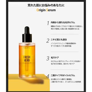 NACIFIC フレッシュハーブオリジンセラム【韓国】(オイル/美容液)