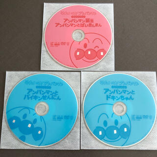 アンパンマン(アンパンマン)のアンパンマンDVD 3枚セット(キッズ/ファミリー)