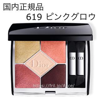 Dior - 619 ピンクグロウ サンククルールクチュール ディオール 限定 アイシャドウ