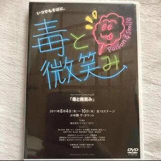 新品未開封 ブルドッキングヘッドロック Vol.21 毒と微笑み DVD(舞台/ミュージカル)