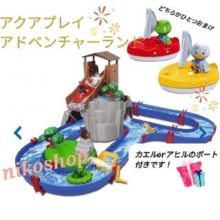 ボーネルンド(BorneLund)のアクアプレイ アドベンチャーランド(知育玩具)