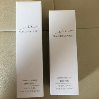 マキアレイベル(Macchia Label)のマキアレイベル クリアエステローション+クリアエステエマルジョン(化粧水/ローション)