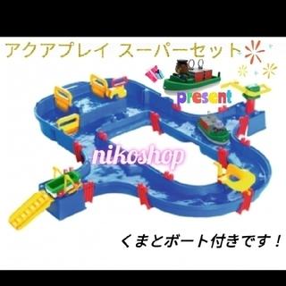 ボーネルンド(BorneLund)のアクアプレイ スーパーセット(知育玩具)