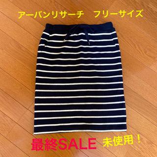 アーバンリサーチ(URBAN RESEARCH)の【アーバンリサーチ】ボーダースカート 綿100%   フリーサイズ(ひざ丈スカート)