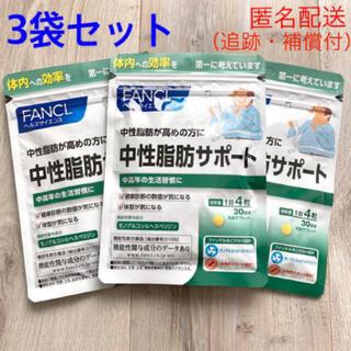 ファンケル(FANCL)の【新品】 中性脂肪サポート ファンケル 3袋セット 90日分(ダイエット食品)