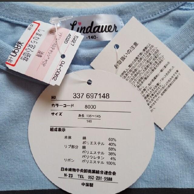 しまむら(シマムラ)の140 Tシャツ 半袖 カットソー ワンピース ロング しまむら ショルダーカッ キッズ/ベビー/マタニティのキッズ服女の子用(90cm~)(Tシャツ/カットソー)の商品写真