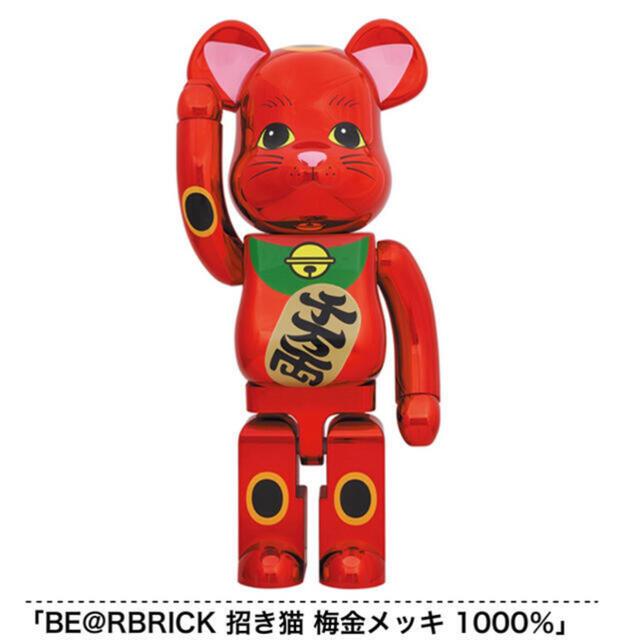 MEDICOM TOY(メディコムトイ)のBE@RBRICK 招き猫 梅金メッキ 1000% メディコムトイ  エンタメ/ホビーのフィギュア(その他)の商品写真
